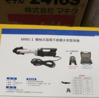 """""""工具醫院"""" OPT MWS-1 機械式直型壓接機 白鐵管壓接 不鏽鋼 不鏽鋼管 壓接 水管壓接機 用可比德國 REMS"""