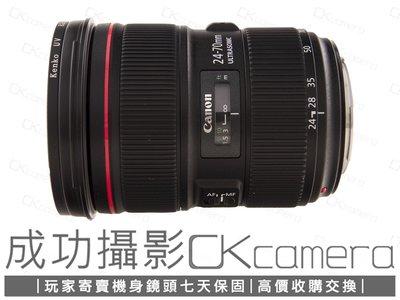 成功攝影 Canon EF 24-70mm F2.8 L II USM 中古二手 高畫質 全幅標準變焦鏡 恆定光圈 大三元 保固七天 24-70/2.8 II