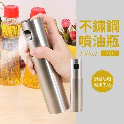 A01不鏽鋼噴油瓶 150ml 氣炸鍋 噴油瓶 不鏽鋼 氣壓噴霧 細膩油霧 健康減油 噴油罐 油壺