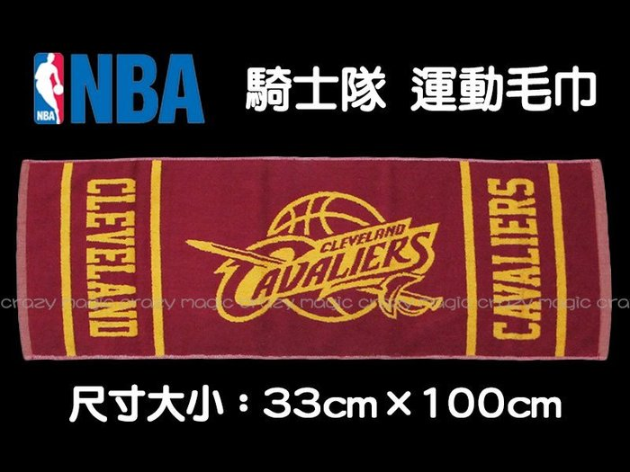 NBA毛巾 100%棉 運動毛巾 吸汗性極佳 33X104CM 克里夫蘭 騎士隊 # 8531502-011