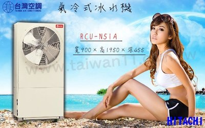 【日立氣冷式冰水機RCU-N51A】全台專業冷氣空調維修定期保養.設備買賣.中央空調冷氣工程規劃施工