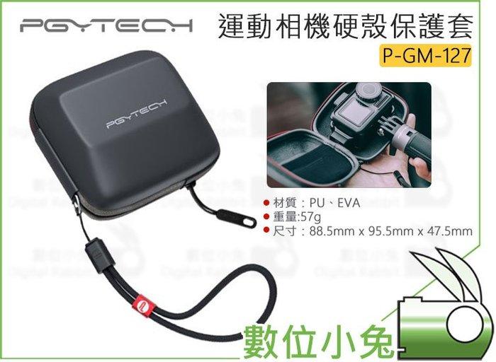 數位小兔【PGYTECH P-GM-127 運動相機硬殼保護套】便攜包 OSMO Action GoPro 相機 DJI