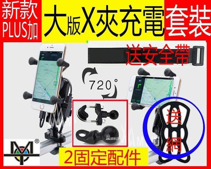 【MOT摩改】送安全帶和網 MWUPP五匹加大版X夾手機架 套裝 配橫桿/後照鏡雙固定配件 加 雙USB防水充電一體