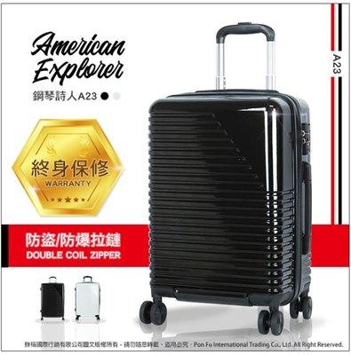 【振興享福利】美國探險家 American Explorer【福利品】A23 旅行箱 防盜拉鍊 鋼琴詩人 29吋