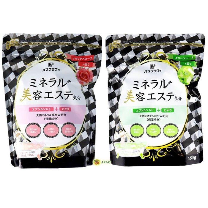 【JPGO】日本製 礦物浴鹽香氛入浴劑 泡澡.泡湯 480g~草本清香#392 玫瑰花香#385