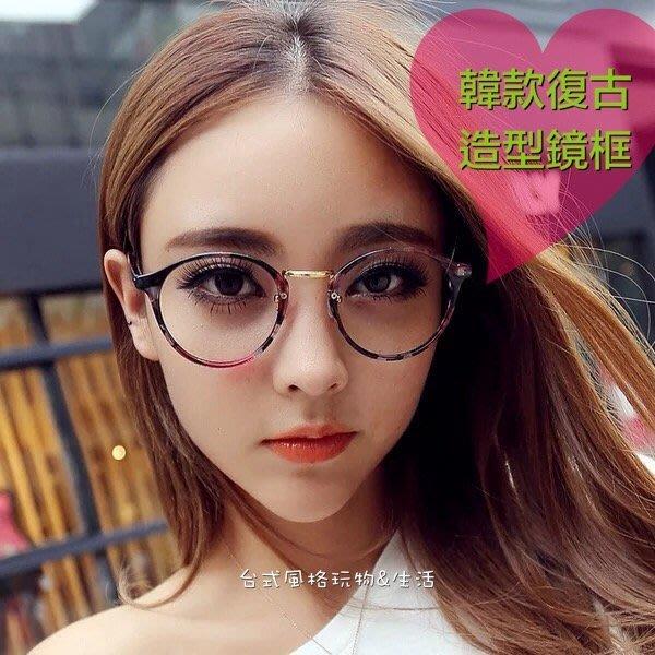 韓款復古鏡框平光眼鏡造型鏡框高質感鏡架流行框韓國同步