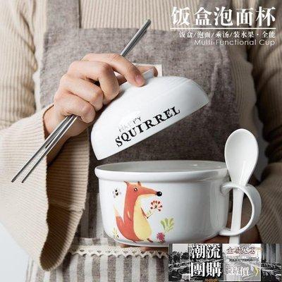 泡麵碗陶瓷飯盒微波爐便當盒飯碗瓷碗泡面...