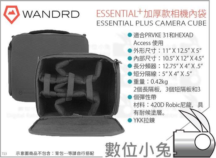 數位小兔【Wandrd ESSENTIAL+ 相機內袋 加厚款】PRVKE 31L適合 內袋 內膽 一機多鏡 公司貨