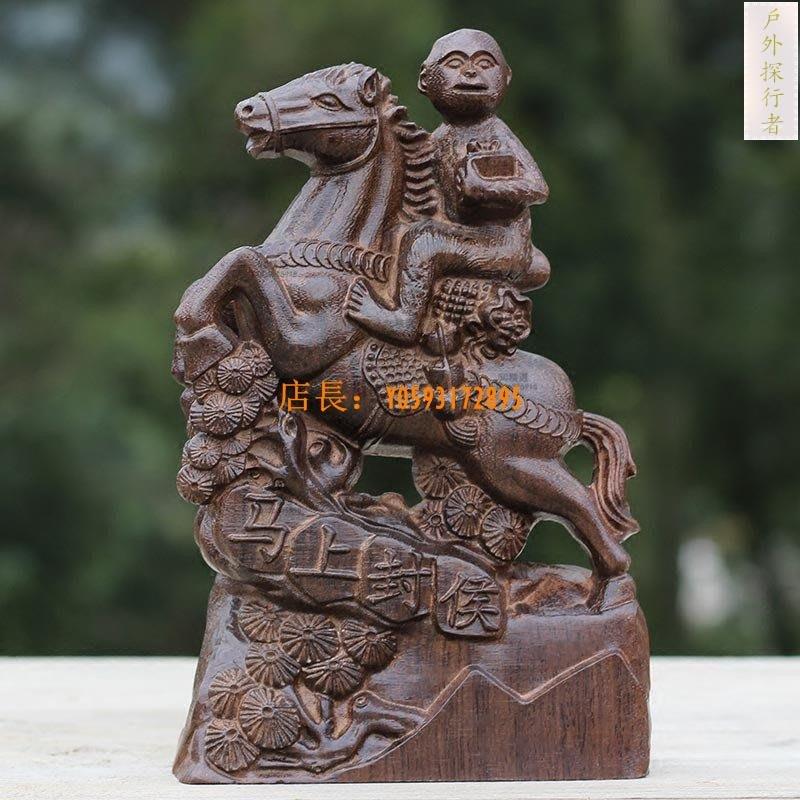 戶外探行者 越南天然沈香木木雕擺件 生肖馬上封侯木質客廳辦公桌工藝品擺件