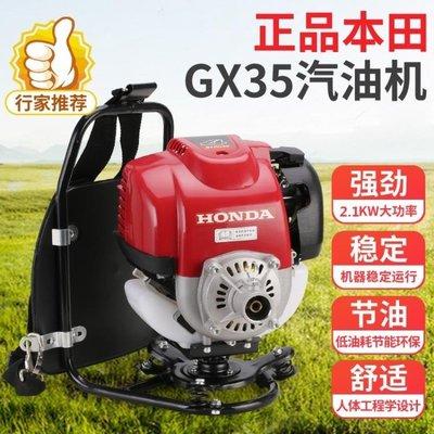 進口引擎割草機本田GX35四沖程背負式割灌機汽油除草機打草草坪機~~橙色年代
