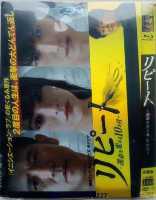 咨穎高清DVD店  Repeat改變命運的10個月  / 貫地谷詩穗梨 / 日劇全新盒裝 兩部免運