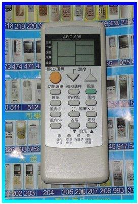 小國際 冷氣萬用遙控器ARC-999 999碼合1 開機率99.5% 適用各廠牌 變頻冷氣 變頻冷暖氣 分離式及窗型冷氣