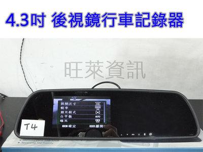 旺萊資訊 (T4) 4.3吋 後視鏡 行車記錄器 *現貨出清價 新北市