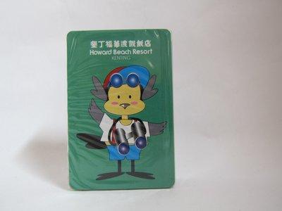 {包鑽生活網} 全新 墾丁福華渡假飯店 市面少見 企業形象 logo  收藏品 撲克牌 只要$80
