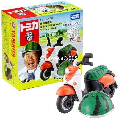 日本 多美小車 日本超夯搞笑藝人 出川哲朗 西瓜造型 YAMAHA 電動機車 加送 西瓜安全帽