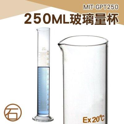 MIT-GPT250 250ml玻璃毫...
