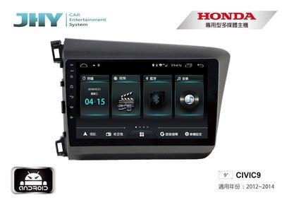 HONDA CIVIC 9代專用型JHY R3安卓主機~阿龍師傅~
