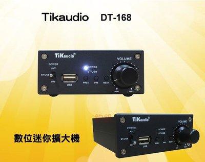 鈞釩音響~Tikaudio DT-16...