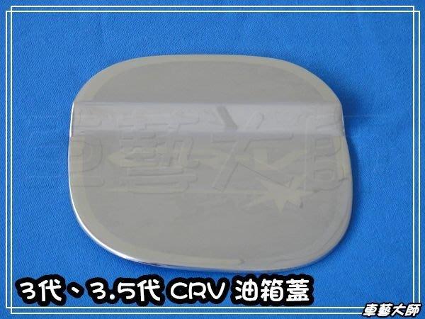 ☆車藝大師☆批發專賣~HONDA CRV 專用 油箱蓋 油箱蓋飾板