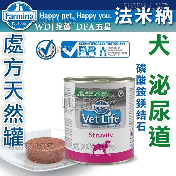 帕比樂 法米納-獸醫寵愛天然處方狗罐300克 (FD-9043)【泌尿道磷酸銨鎂結石2kg】VDS-6 Farmina