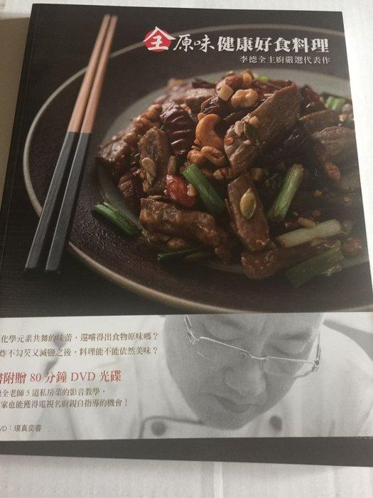 全新現貨 全原味健康好食料理 -電視名廚 李德全主廚嚴選代表作 (原價380元,特價149)