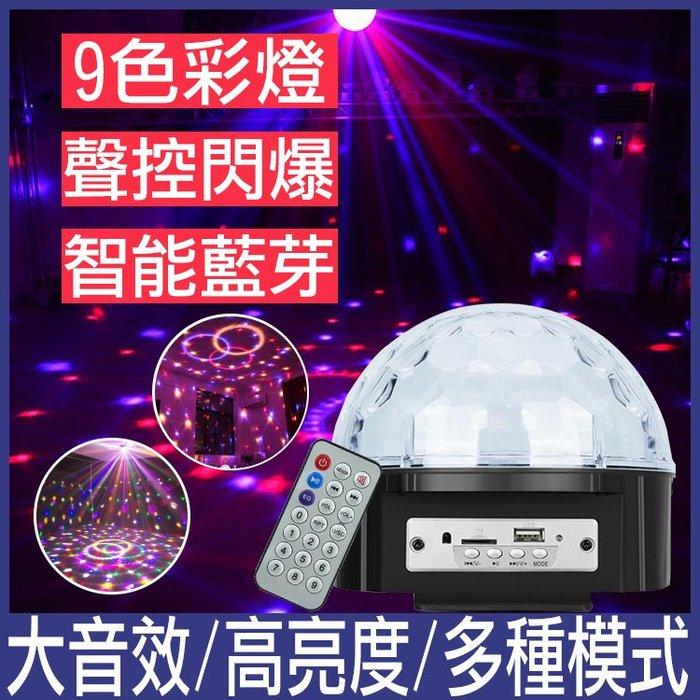 《9色魔球》LED魔球 舞台燈光 水晶魔球 七彩燈 激光燈 旋轉燈 藍芽 MP3 聲控