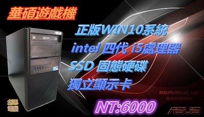 【 大胖電腦 】ASUS 華碩 遊戲主機/四代i5處理器/WIN10/4G/SSD/獨顯 良品 直購價6000元