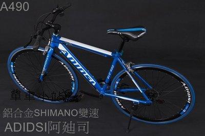 [單車小站]  700c鋁合金21速shimano平把公路車