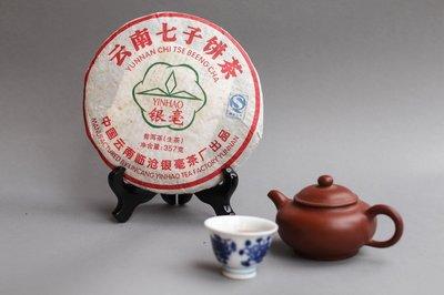 銀毫七子餅茶 臨滄銀毫茶廠  2007年 357克 普洱茶