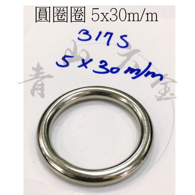 『青山六金』附發票 圓圈圈 5*30MM 白鐵錏焊圓環 YS317 氬銲圓型不鏽鋼圈 台中市