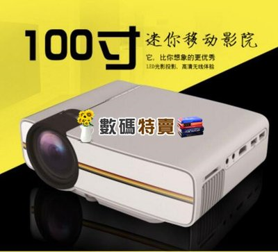 數碼三C 現貨 高清微型 YG400 便攜式LED投影機 100吋 大型投影 輕巧便攜 手機影音娛樂 投影機