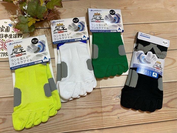 美家園日本生活館 日本製  足王跑步用 五指襪25-27公分