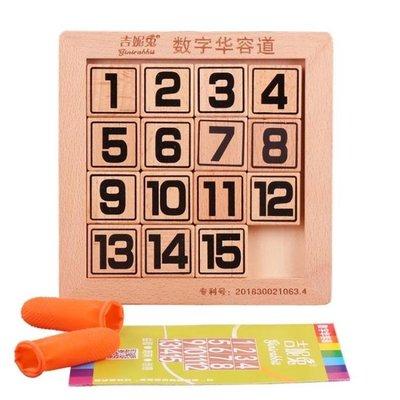 數字華容道最強大腦玩具邏輯思維訓練三國兒童益智迷謎盤滑動拼圖