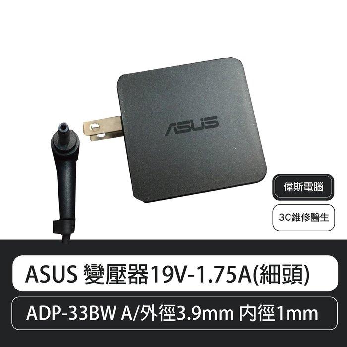 【偉斯電腦】 ASUS 原廠變壓器19V-1.75A(細頭)   S200, X201, X202 , Q200