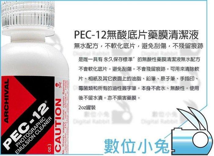 數位小兔【PEC-12 無酸底片藥膜清潔液】CCD CMOS 鏡頭 濾鏡 奈米 PEC12 另有 拭鏡紙 日蝕水 ROR