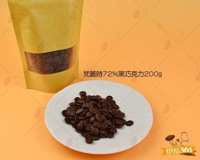 勿超取*梵麗時72%黑巧克力200g/包(低溫宅配)4712568866542