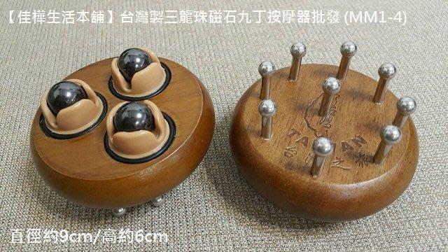 【佳樺生活本舖】台灣製三龍珠磁石九丁按摩器 (MM1-4)無痕磁石刮痧器/原始點推拿磁能指壓器刮痧梳刮痧板批發客製化