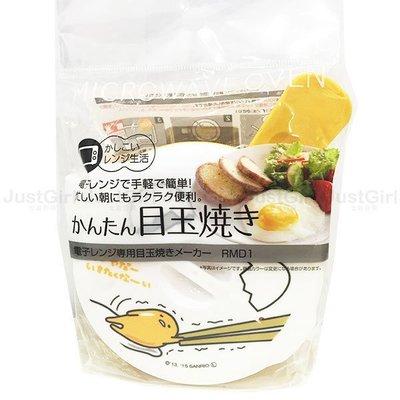 蛋黃哥 gudetama 煎蛋器 蒸蛋器 碗 可微波 餐具 正版日本製造進口限定販售 * JustGirl *