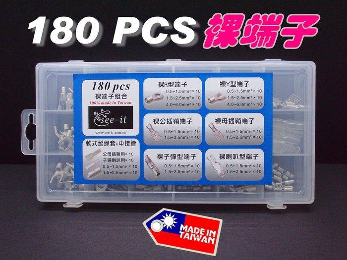 【ToolBox】【汽機改裝必備】180件裸端子/中接管/公母端子/子彈端子/喇叭端子/YO端子/端子/公母插/插銷