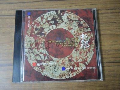 【阿輝の古物】CD_BIG SPIRIT MEDITATION MUSIC WITH SUTRA OF BUDDISM