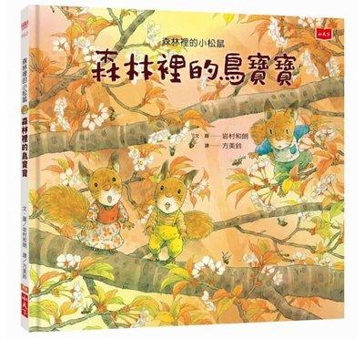 繪本館~小天下文化~森林裡的小松鼠:森林裡的鳥寶寶(十四隻老鼠岩村和朗給孩子的春夏秋冬繪本)