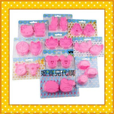 10款 3D立體餅乾模 餅乾模 餅乾切模 鳳梨酥模 Hello Kitty 瑪麗貓 花栗鼠 米奇 哆啦A夢 跳跳虎 狗