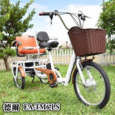 德爾綠能 EA-TM6-LS 台灣製造 日式電動親子三輪車 電動三輪車 搭配Shimano6速變速器 碟煞版