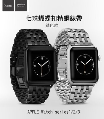 *PHONE寶*HOCO Apple Watch1/2/3 歐格精鋼錶帶 蝴蝶扣 七珠款 錆色款