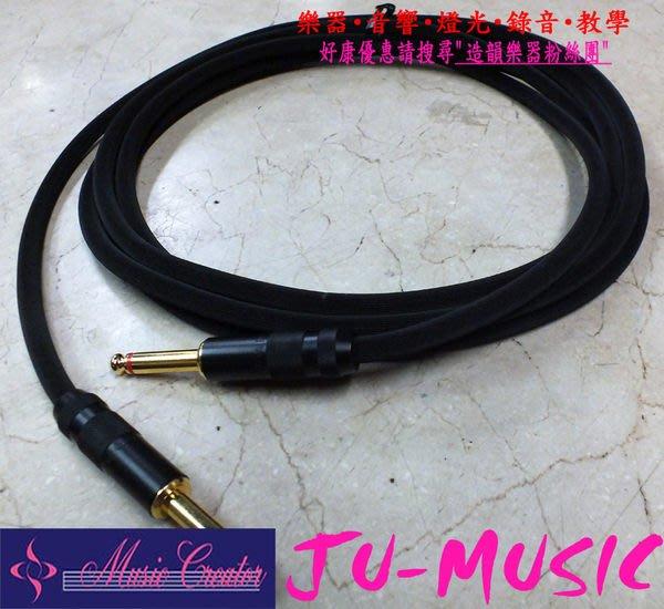 造韻樂器音響- JU-MUSIC - 日本製 Oyaide NEO Force 77 電吉他 頂級 導線 5米 另有 3米 7米 Monster