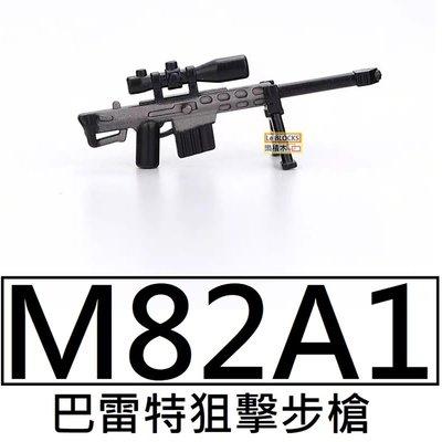 樂積木【當日出貨】第三方 M82A1 巴特雷居擊步槍 袋裝 袋裝 非樂高LEGO相容 軍事 散彈槍 衝鋒槍 積木 武器