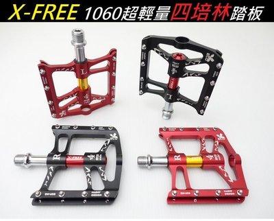 【冠鑫自行車】X-FREE 1060 超輕量 鋁合金 CNC 四培林 踏板 陽極處理 高雄