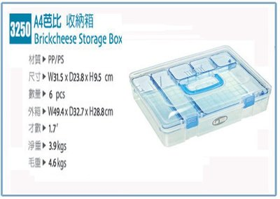 『 峻 呈 』(全台滿千免運 不含偏遠 可議價) 佳斯捷 3250  A4芭比 收納箱 物品盒 文具盒 工具盒  台灣製