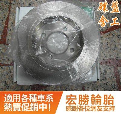 【宏勝輪胎】煞車盤含工 國產車850起/進口車請洽詢 日產NISSAN SENTRA 180 M1