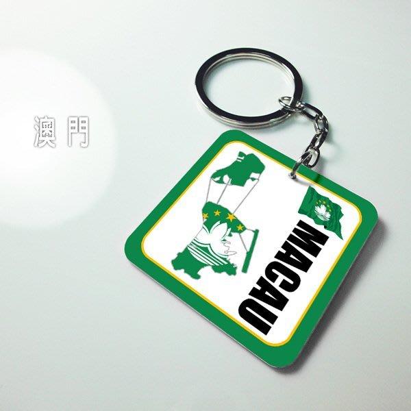 【衝浪小胖】澳門國旗鑰匙圈/Macau/世界各國家可選購客製